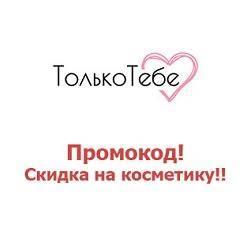 tolko-tebe-coupon-codes