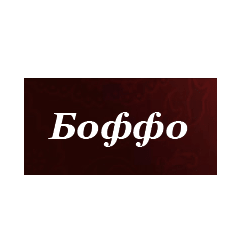 boffo-coupon-codes